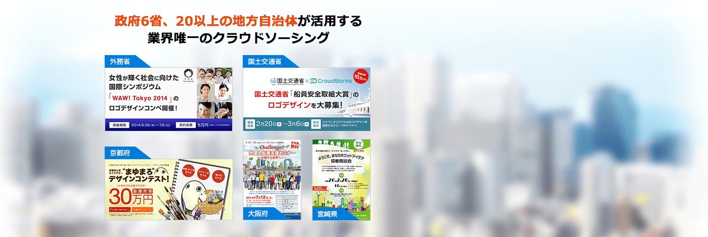 case_crowdworks_image1