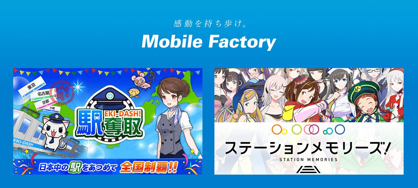 case_mobilefactory_image1
