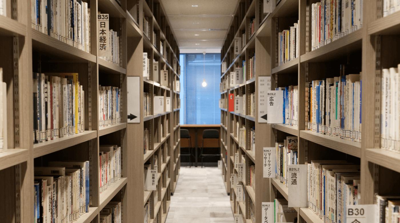 グロービス経営大学院で学ぶ人たちが利用可能な図書室