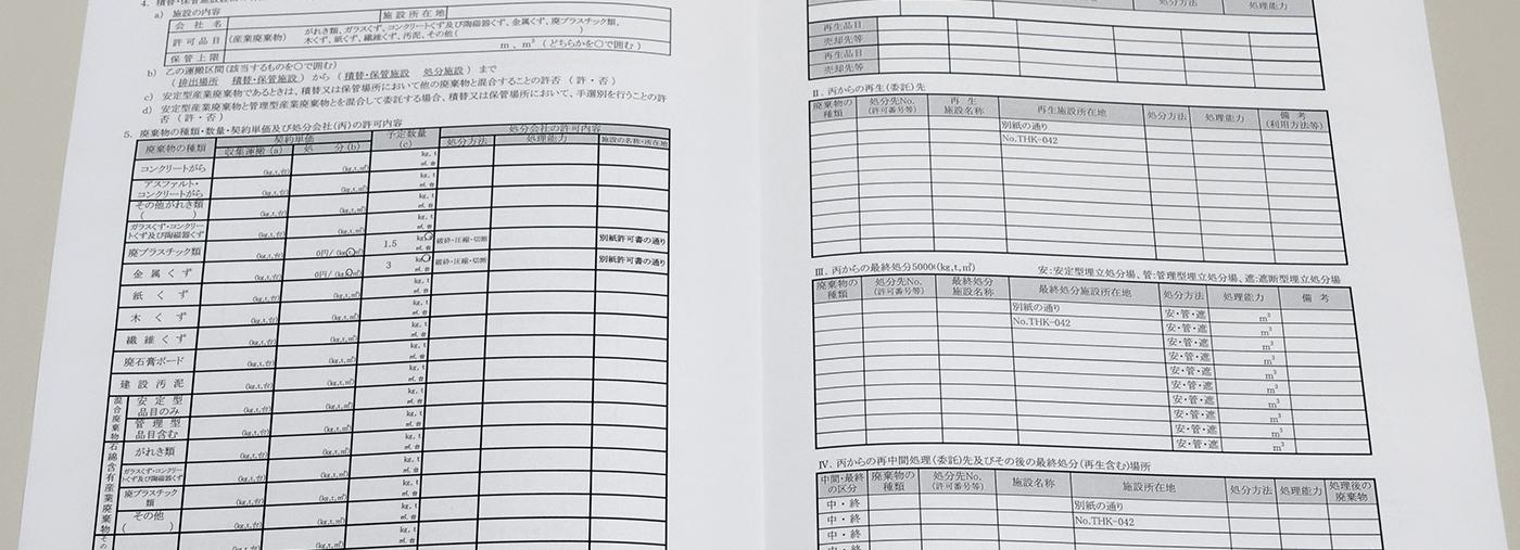 従来やりとりしていた紙の契約書。廃棄物の素材の種類ごとに数量などを細かく指定する必要がある