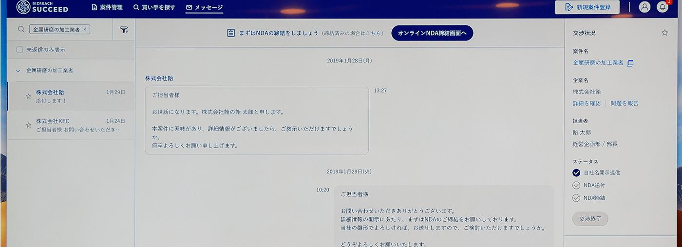 「ビズリーチ・サクシード」の売り手側の画面(サンプル)