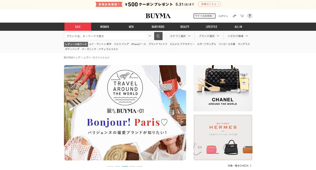 buyma_site